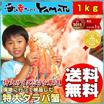 特大極太!タラバ蟹脚1kg