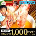 1000円OFFクーポン!初代タラバ蟹グルメ大賞!特大タラバ...
