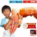 【値上げまであと3日】《連日ランキング1位》特大タラバ蟹1kg カニ タラバガニ かに 蟹 お歳暮 ギフト 2kg 3kg 5kg