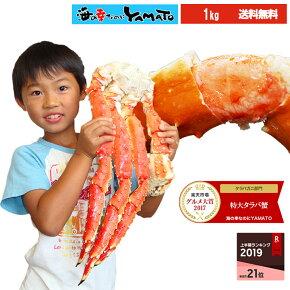 【クーポンで7,980円】(12/2 9:59まで)特大タラバ蟹1kg カニ タラバガニ かに 蟹 お歳暮 ギフト 2kg 3kg 5kg