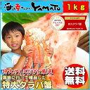 【1,000円OFFクーポン(条件付き)発行中】特大タラバ蟹...
