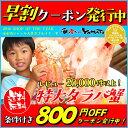 【早割800円OFFクーポン(...