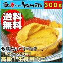 完全無添加 天然生ウニ 100g×3パック ミョウバン不使用で更に美味しく1パックでうに丼約2杯分 トロッと旨い急速冷凍品 雲丹 海鮮丼 寿司 すし