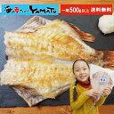 特大 赤魚の開き干し 1枚500g以上 冷凍食品 あかうお 干物  あす楽