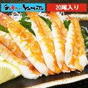 8L エビ 6g x20枚 寿司用頭肉付き 冷凍食品 鮮度が良い 海老 えび あす楽