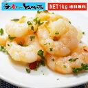 クリスタルホワイト剥き海老 大容量NET1kg 80〜116...