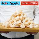 ゴロゴロ生剥き海老 解凍後1kgに山盛り90〜120尾入 下処理済みで簡単調理 えび エビ あす楽