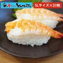ショッピングまな板 エビ 6g x20枚 寿司用頭肉付き 冷凍食品 鮮度が良い 海老 えび