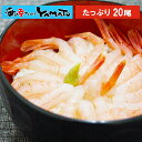 大和甘海老 尾付き殻剥き仕上げ Lサイズがたっぷり20尾 えび エビ 寿司 スシ あす楽
