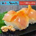 活冷赤貝 開きスライス10枚とヒモ60gのお得セット 高鮮度...