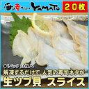 生ツブ貝スライス 一枚 7g×20枚入り コリコリの食感と甘みが自慢の高鮮度品 つぶ 寿司 スシ すし 刺身