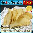 【冷凍のまま揚げるだけ!】北海道産ジャガイモをカット!皮つきフレンチフライ・ポテトたっぷり1kg /ポテト/フライドポテト
