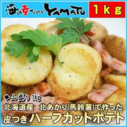 皮付きハーフカットポテトたっぷり山盛り1kg!北海道の肥沃な大地で収穫された北あかり(馬鈴薯)でつくりました/いも/芋/ポテト/じゃがいも/馬鈴薯