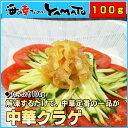 中華クラゲ たっぷり100g くらげ 海月 惣菜 おつまみ