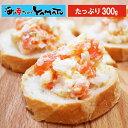 サーモン海鮮サラダ 300g (軍艦巻き約18個分) 鮭 サケ 寿司 あす楽