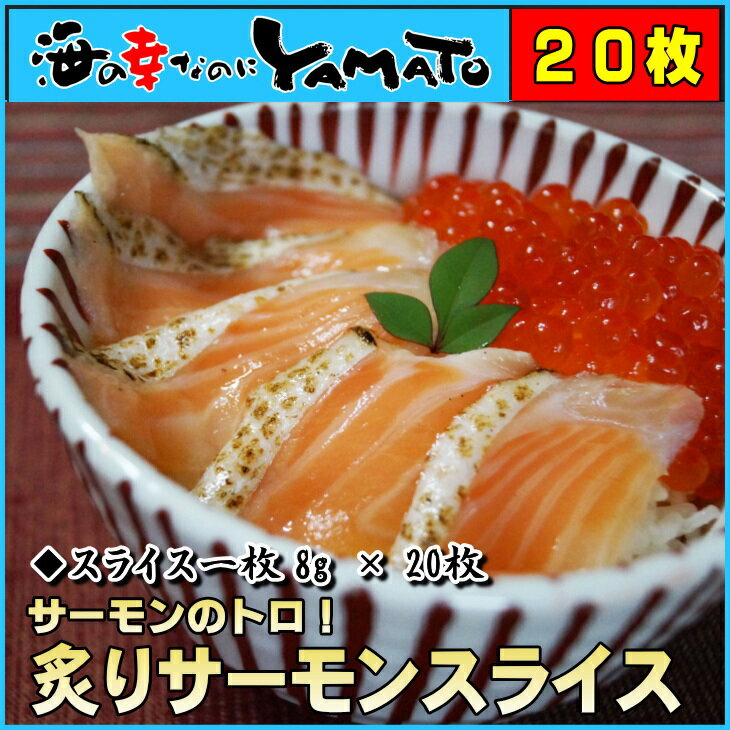 「炙りサーモンスライス 8g x 20枚」 サーモンのトロ!解凍してすぐにお刺身でお召し上がりいただけます! お刺身、お寿司、海鮮丼に! 包丁もまな板も要りません! /鮭/サケ/さけ/生/さしみ/すし/寿司/