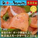 訳あり スモークサーモン 500g 食塩だけの無添加仕上げ 鮭 サケ さけ グルメ 燻製 海