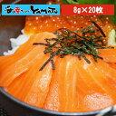 ショッピングまな板 サーモンスライス20枚 お刺身、海鮮丼に 冷凍食品 鮭 さけ 寿司