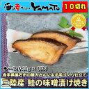 三陸産 鮭の味噌漬け焼き 30g×10切入り さけ 鮭 和食 弁当