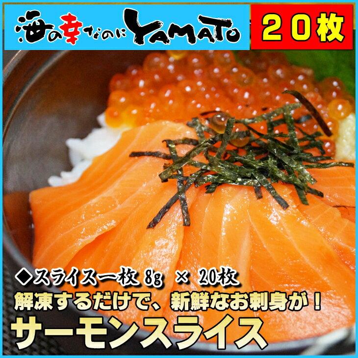 「お刺身サーモンスライス 20枚!」解凍してすぐにお刺身でお召し上がりいただけます! お刺身、お寿司、海鮮丼に! 包丁もまな板も要りません! /鮭/サケ/さけ/生/さしみ/すし/寿司/