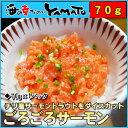 ゴロゴロサーモン 70g×1パック 新鮮なチリ産サーモントラウトを食べやすくダイスカット 海鮮丼や手巻き寿司、軍艦巻きに 鮭 サケ さけ さーもん スシ すし