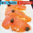 スモークサーモン 500g 食塩だけの無添加仕上げ 鮭 サケ...