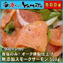 訳あり スモークサーモン 500g 食塩だけの無添加仕上げ 鮭 サケ さけ グルメ 燻製 海鮮 ギフ