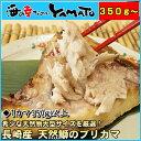 【天然もの!】長崎県産天然鰤のブリカマ1カマ350g以上の特大サイズ!鰤/ぶり/ブリ/かま/ぶりかま/ブリカマ