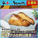 国産ブリ照り焼き 30g x5 冷凍食品 簡単調理 ぶり 鰤...
