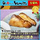 【エントリーでポイント10倍確定】国産ブリ照り焼き 30g x5 冷凍食品 簡単調理 ぶり