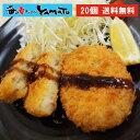 札幌コロッケ 牛肉入り 20個 ホクホクの北海道産ジャガイモでつくりました 冷凍食品 惣菜 お弁当 あす楽