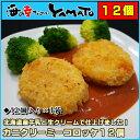 カニクリームコロッケ12個入り 北海道産 冷凍食品 おかず お弁当に