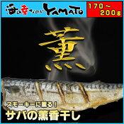サバの薫香干し 焼くだけで出来上がり 冷凍食品 惣菜 おかず 鯖 さば あす楽