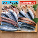 青魚干物セット厳選した鮮度抜群の青魚だけを使った、根室産又は三陸産サンマ・金華沖サバ・入梅イワシ・長崎又は韓国産アジが入った青魚のみの干物セットです。 あす楽