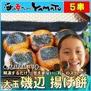 和のスイーツ 磯辺揚げ餅 大玉2個x5串 冷凍食品 無添加 冷凍食品 おやつ つまみ