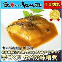 サバの味噌煮 40g×10切入り さば サバ 和食 弁当