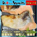国産秋鮭 骨取り 塩焼き 20g×10枚入り サケ さけ お弁当 骨とり 骨取り魚