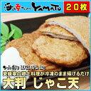 じゃこ天 1枚60g×20入り 計山盛り 1,2kg 愛媛県の郷土料理がお手軽に 揚げてんぷら じゃこてんぷら 皮てんぷら