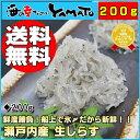 生しらす 瀬戸内産 無添加 無着色 たっぷり200g 広島 白子 シラス 海鮮丼