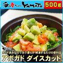 アボカドダイスカット 500g ペルー産 冷凍食品 野菜 サ...