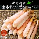 北海道産 生本ズワイ蟹 フルポーション 1kg 国産 海鮮 蟹しゃぶ 鍋 お歳暮 お年賀 年末年始 あす楽