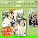 オーダーメイド 写真 イラスト プリントオリジナル ケース iPhoneケース iPhone(アイフォン)カバースマホケース スマホ カバー 【記念品 ギフト 贈り物 父の日 母の日 誕生日 結婚祝い プレゼント】【iPhone7 iPhone7】