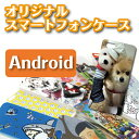 オーダーメイド 写真 イラスト プリントオリジナル ケース android アンドロイド スマホ Xperia AQUOS Galaxy arrows記念品 贈り物【So-03h/SO-03G/So-02h/SO-01H/SH-04G/SH-03G/SC-05G/F-06f/F-01H/f03h/sc02h/sh01/sh04g/so02g/so03h】