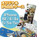 【SE iPhone5 iPhone5s iPhone5ciPhone4s iPhone4】オーダー...