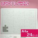 ショッピングemu ホワイトパズルA6 28ピース【パズル 幼児 写真  記念品 ギフト 贈り物 父の日 母の日 誕生日 結婚祝い プレゼント】