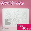 ショッピングemu ホワイトパズルA5 40ピース【パズル 幼児 写真  記念品 ギフト 贈り物 父の日 母の日 誕生日 結婚祝い プレゼント】