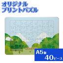 ショッピングプリント オリジナルプリントパズルA5 40ピース【パズル 幼児 写真  記念品 ギフト 贈り物 父の日 母の日 誕生日 結婚祝い プレゼント】