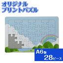 ショッピングプリント オリジナルプリントパズルA6 28ピース【パズル 幼児 写真  記念品 ギフト 贈り物 父の日 母の日 誕生日 結婚祝い プレゼント】