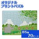 オリジナルプリントパズルb5 70ピース【パズル 幼児 写真...