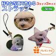 ショッピング写真 オリジナルプリントストラップ3cm【プレゼント オリジナル ストラップ お守り 写真】